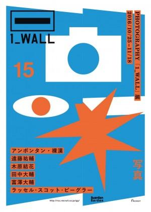 15ph_1_wall_flyer