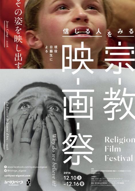 宗教映画祭