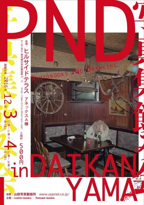 PND写真集飲み会