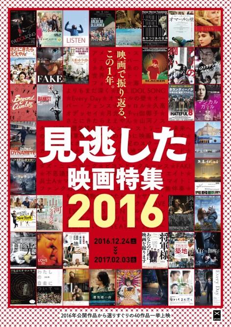 見逃した映画特集2016