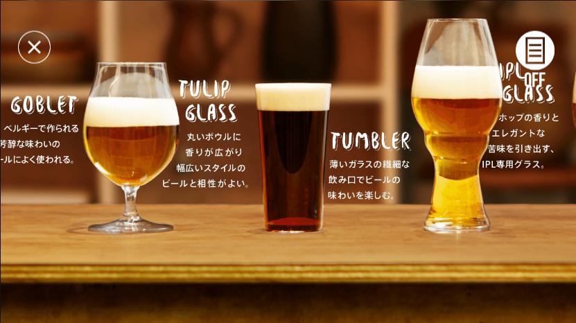 03 FIND BEER GLASSES