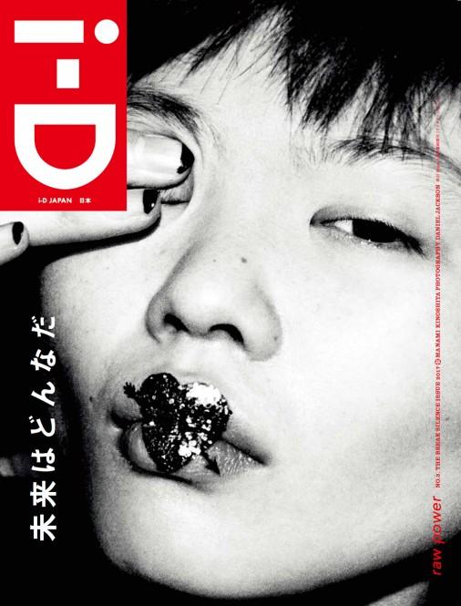 i-D JAPAN NO.3