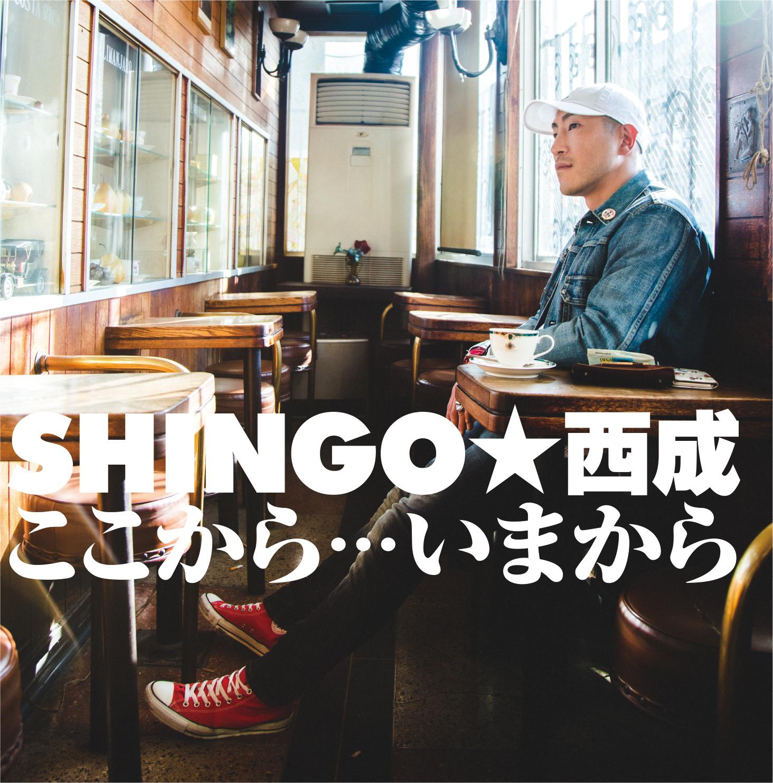 Shingo西成