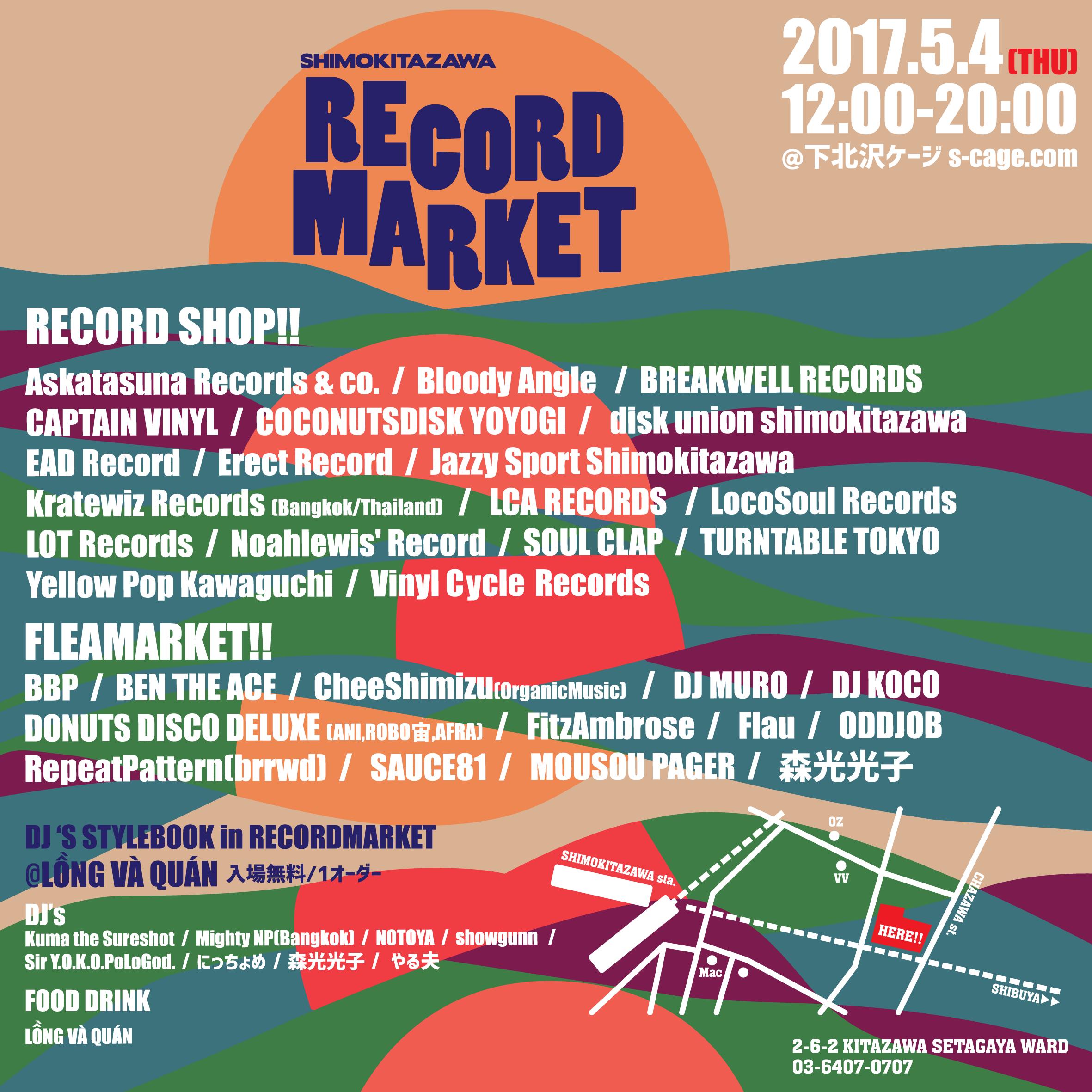 下北沢レコードマーケット