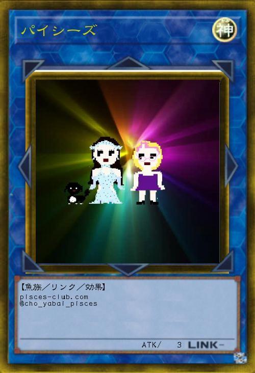 パイシーちゃん<A写_遊戯女王ver>