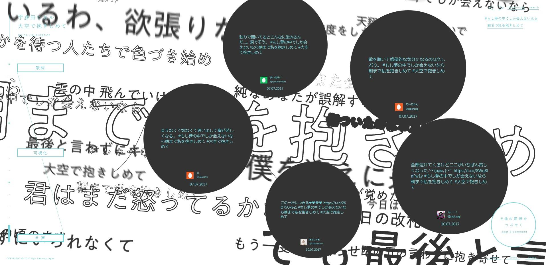 歌詞サイト_声