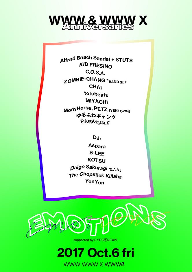 【FIX】emotions_表