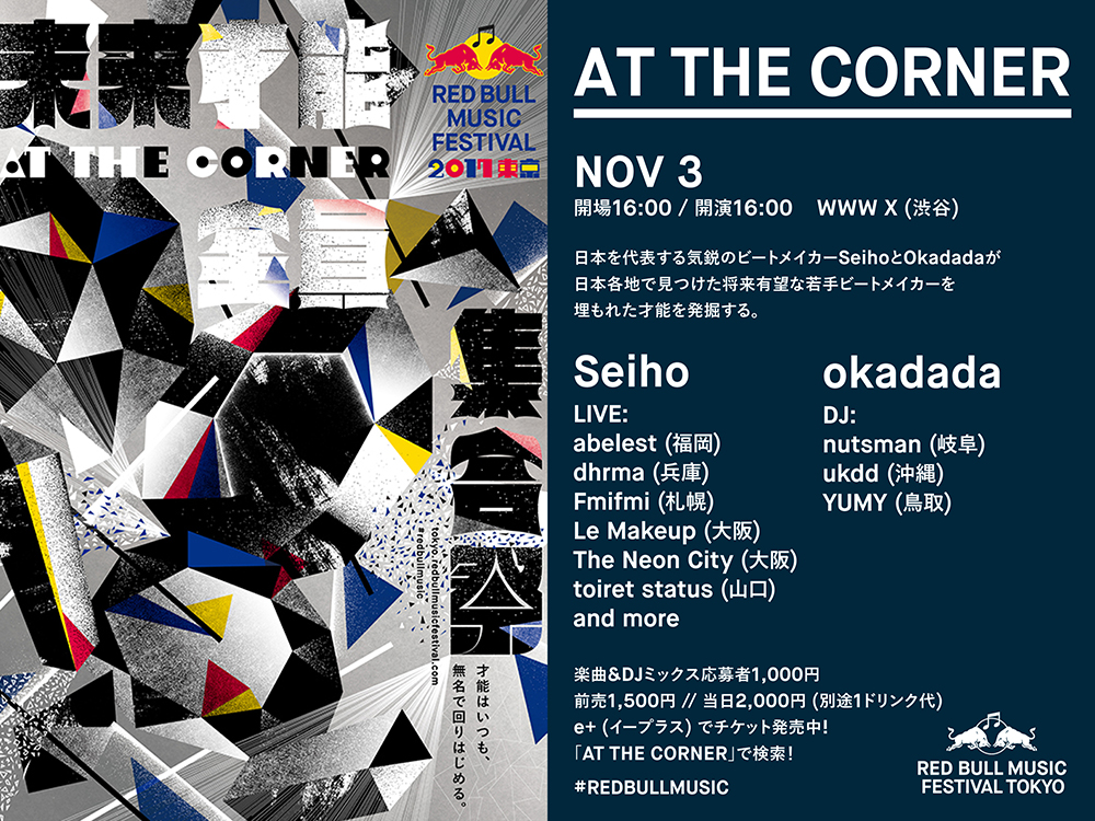 _FLYER_-11.3_at_the_corner_lineup_vol.1