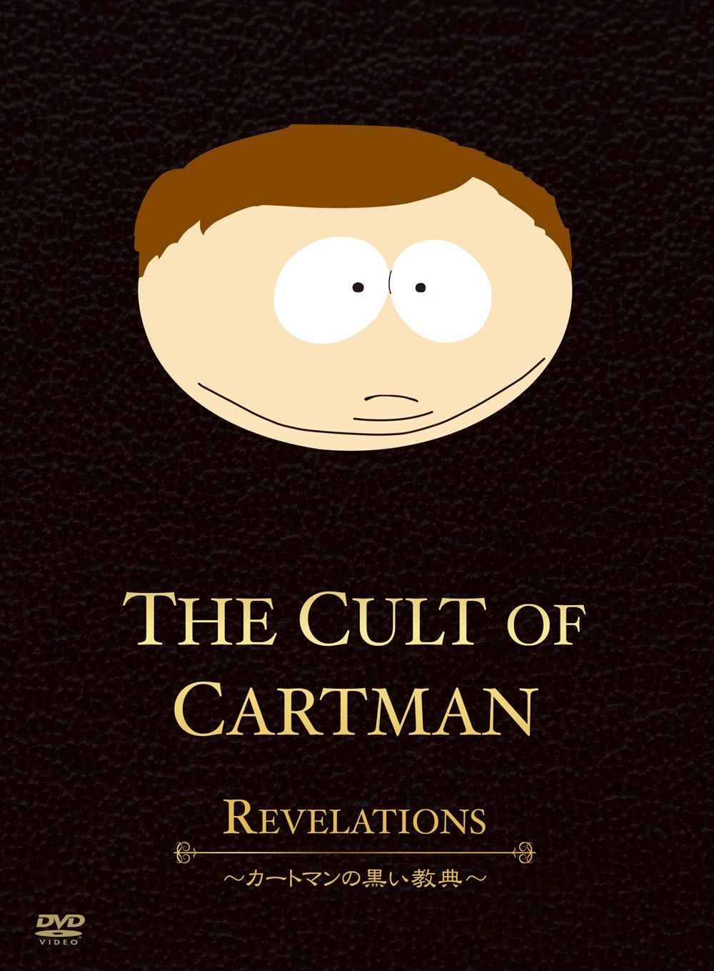 cartman-s-1