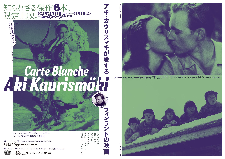チラシ表1-4_カウリスマキが愛するフィンランドの映画