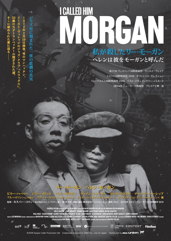 morgan_poster_s