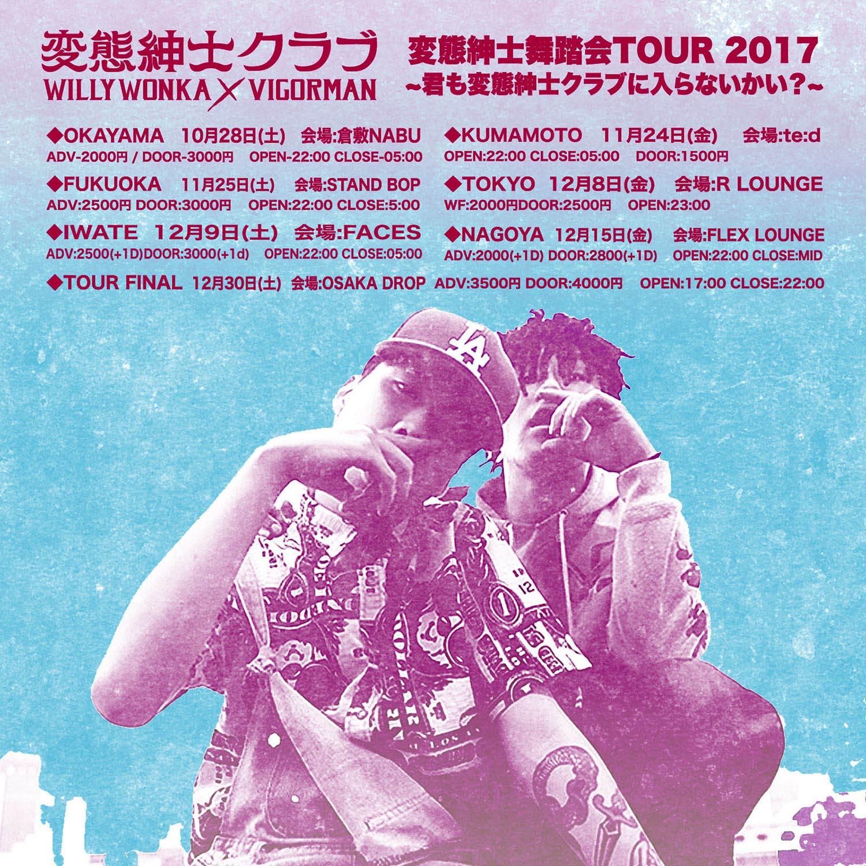 hentai_tour_info