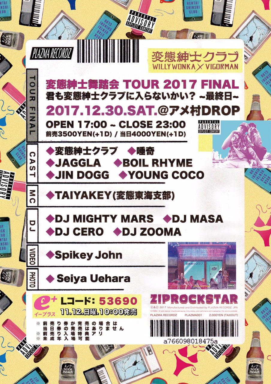 hentai_tour_final