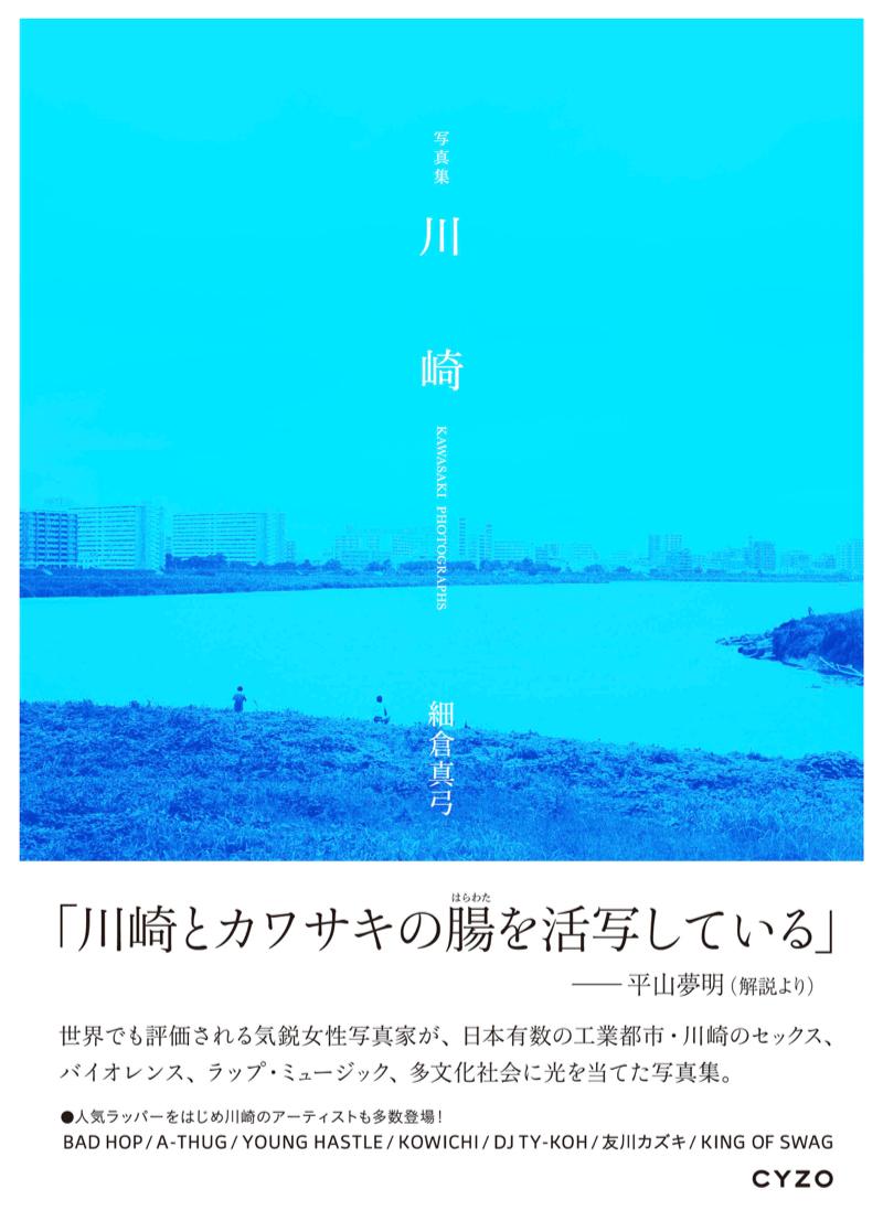 写真集川崎_表紙帯アリ