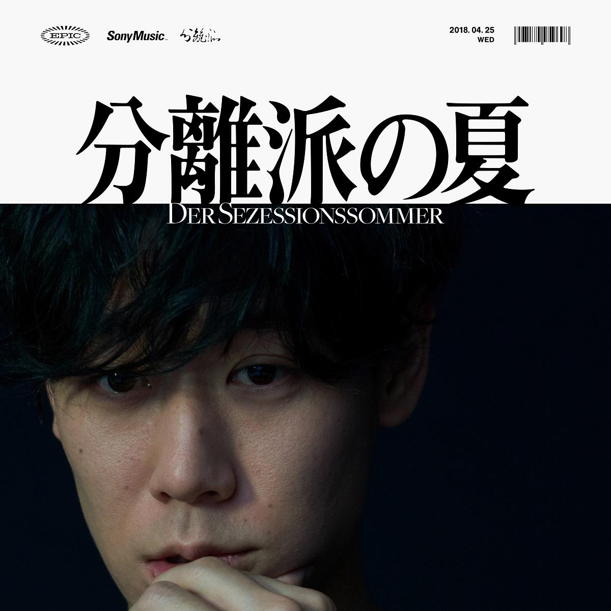 分離派の夏-cover-20180110-2_s-1