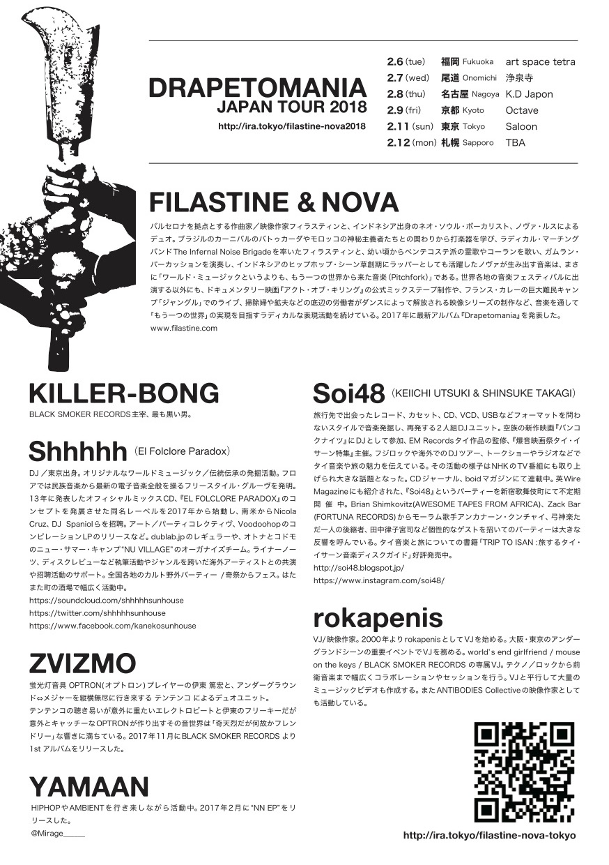 filastine2018_flyer_ura_revised