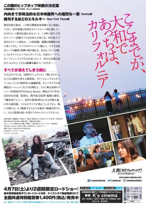 YamatoC_chirashi_ura