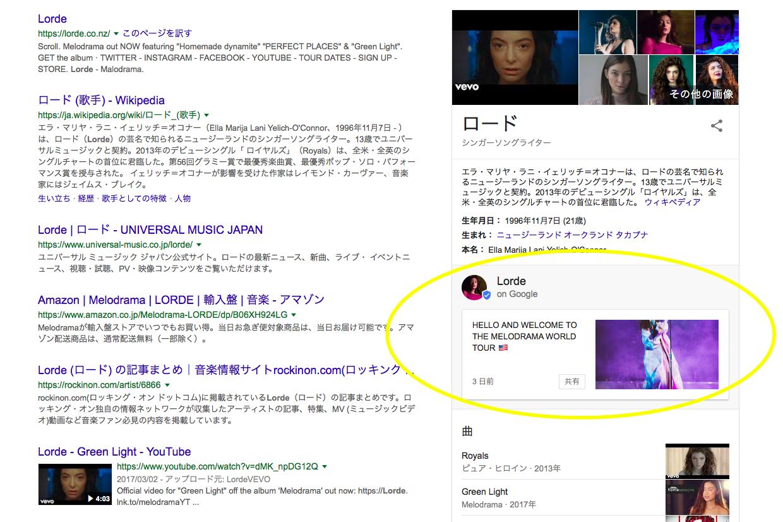 lorde google