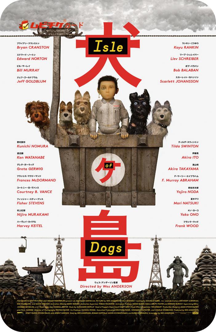 『犬ヶ島』ムビチケカート