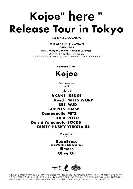 04132018_kojoe