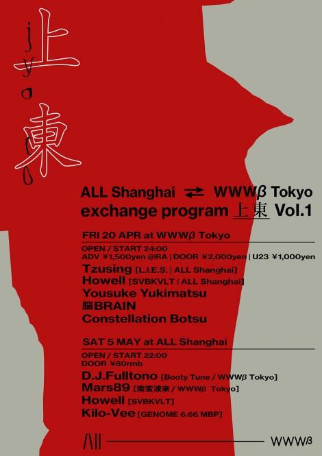 9 上東-VOl.1-Full-Poster