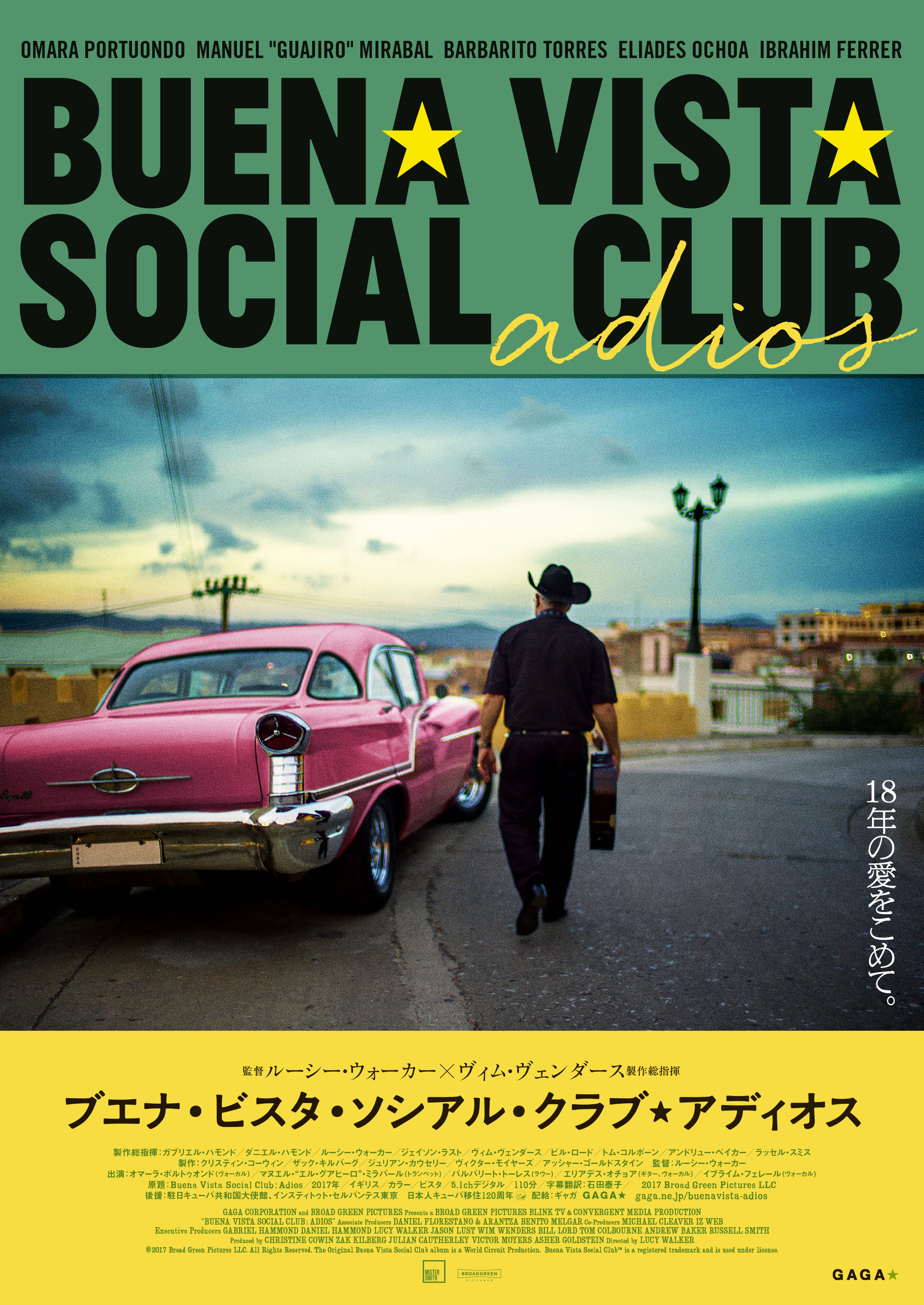『ブエナ・ビスタ・ソシアル・クラブ★アディオス』ポスター