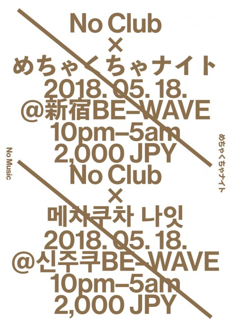 0518flyer_front