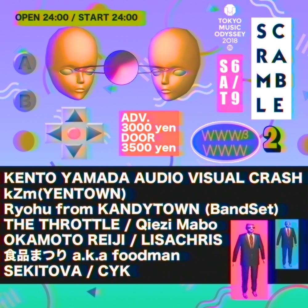 scramble2