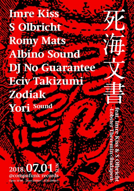 [FLYER] 7.1 死海文書 at Compfunk