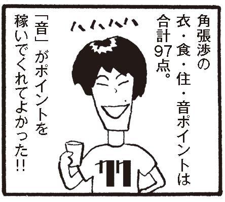 kakubari-manga_1103
