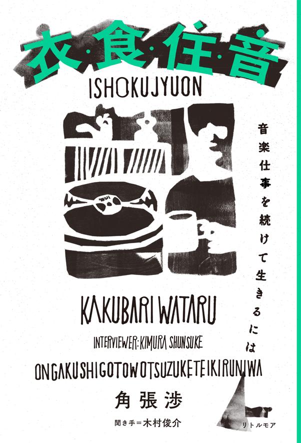kakubari_cover_green_0507