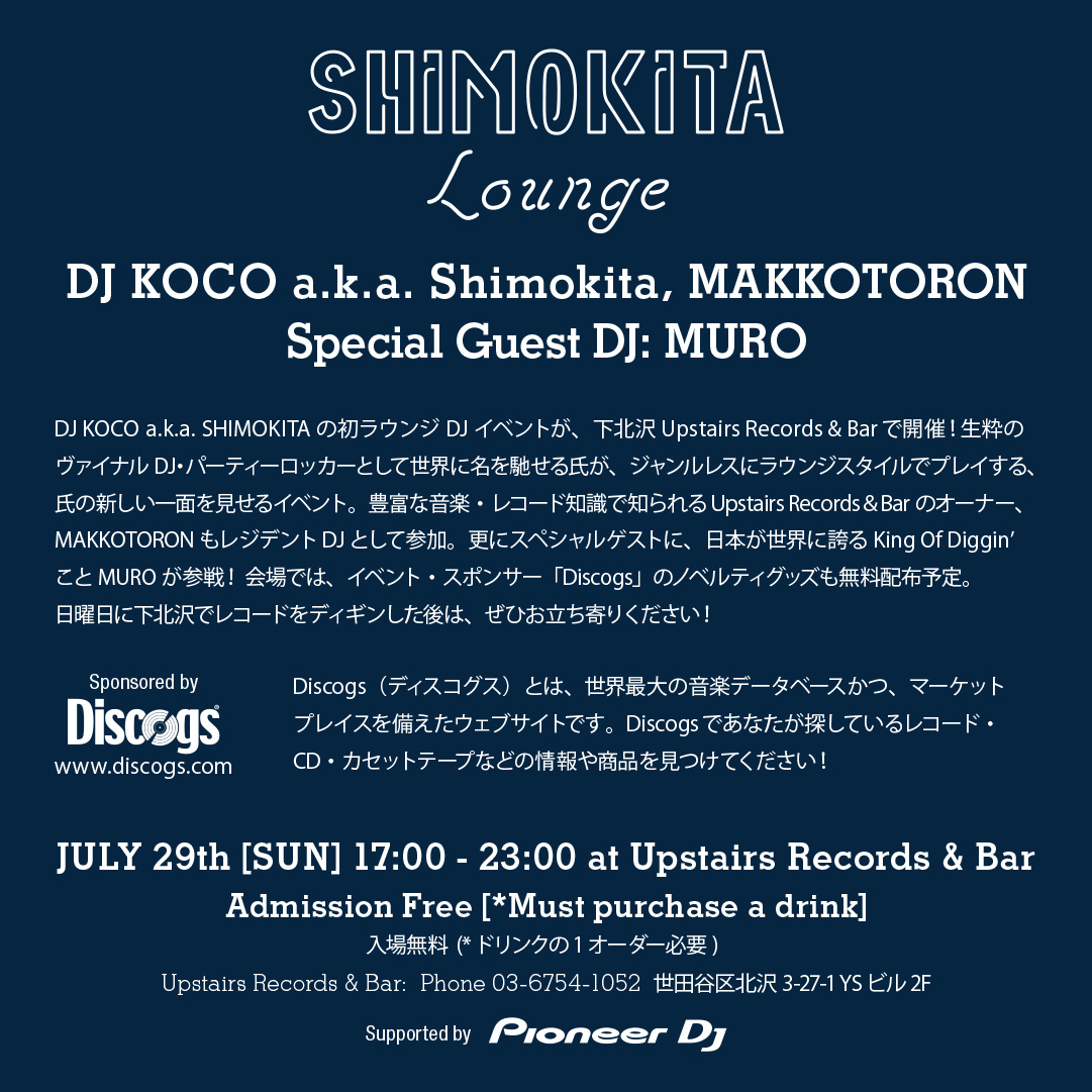 shimokita_lounge_flyer_back