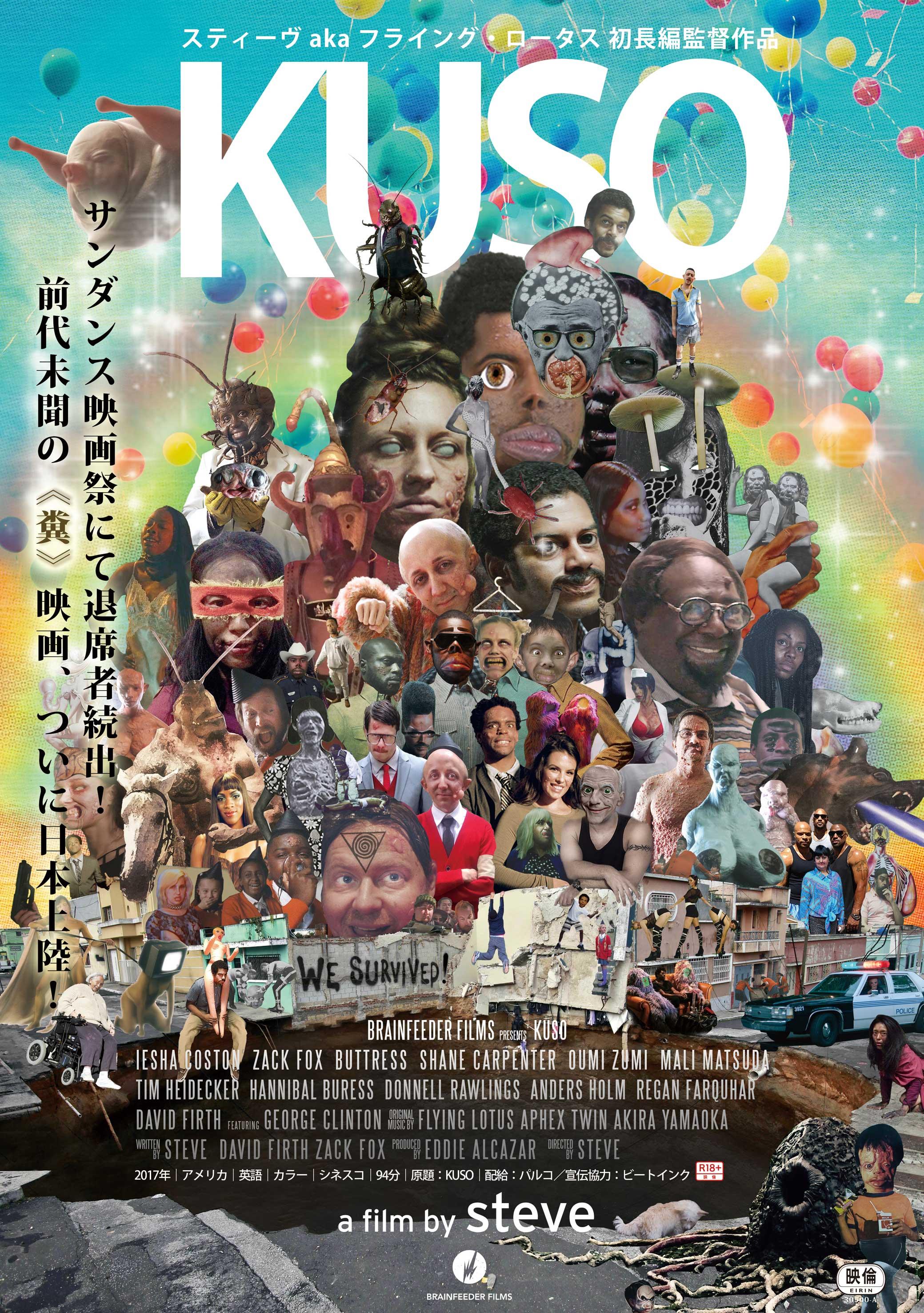 KUSO_jpnposterFIX