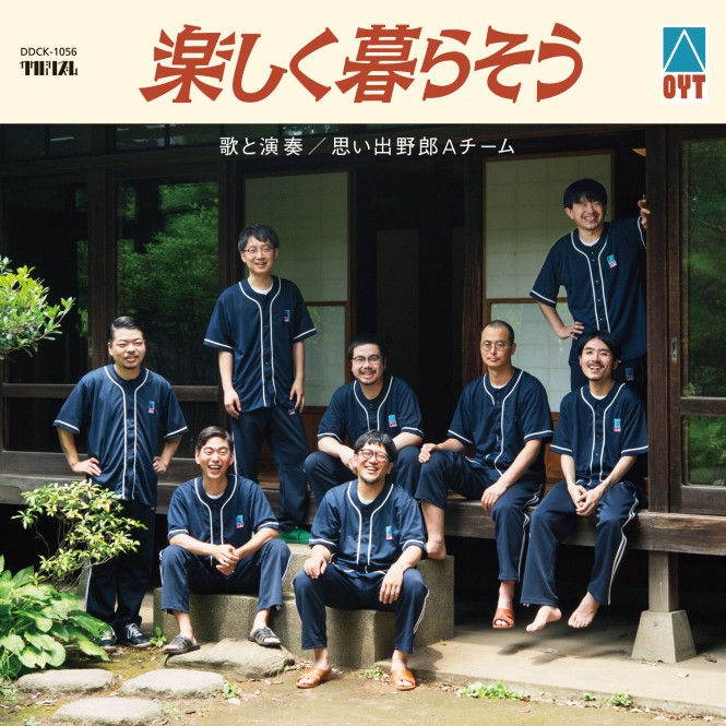 OYAT_tanoshiku_jacket_01