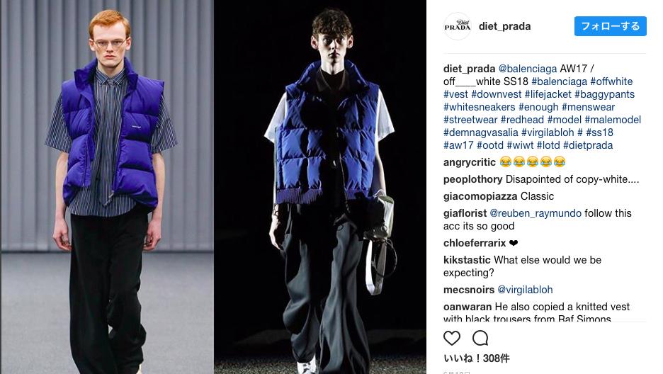 ファッション・ブランドによるパクりを指摘するInstagramアカウント